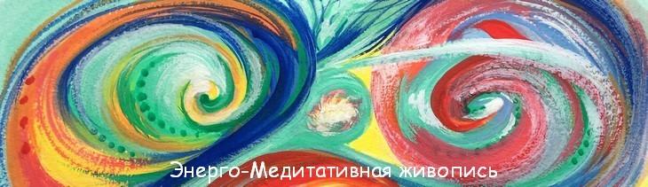 Энерго-Медитативная живопись